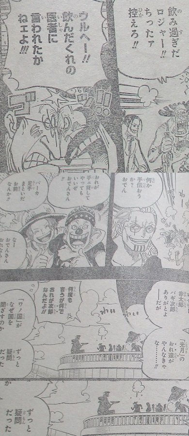 SPOILERS One Piece #958   All Blue